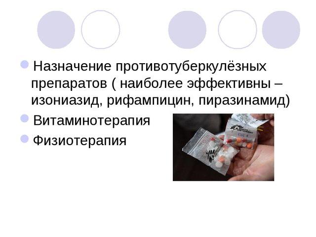 Назначение противотуберкулёзных препаратов ( наиболее эффективны – изониазид,...