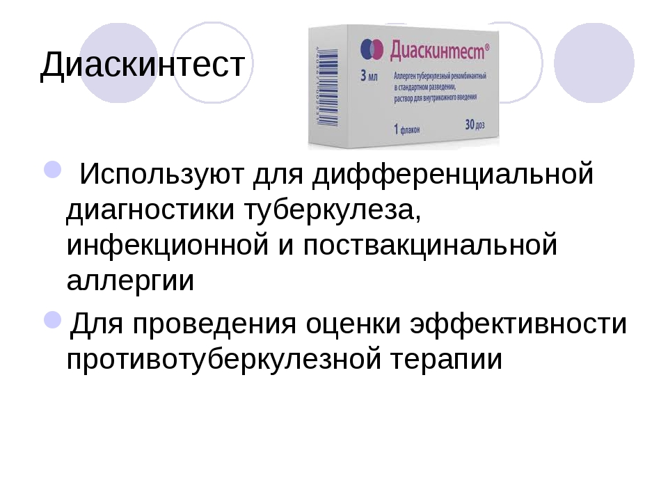 Диаскинтест Используют для дифференциальной диагностики туберкулеза, инфекцио...