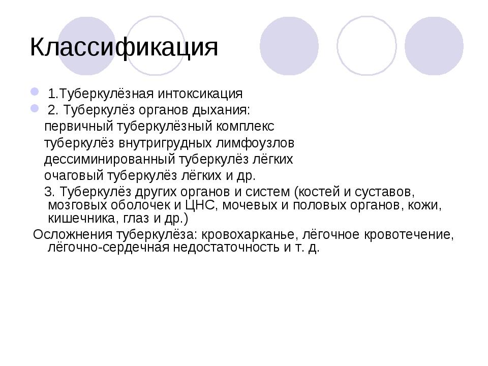 Классификация 1.Туберкулёзная интоксикация 2. Туберкулёз органов дыхания: пер...