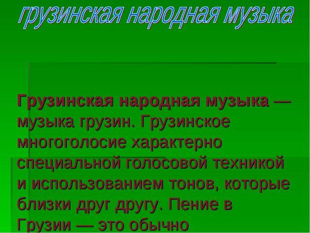 Грузинская народная музыка— музыка грузин. Грузинское многоголосие характерн...