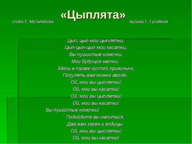 «Цыплята» слова Т. Муталибова музыка Г. Гусейнли Цып, цып мои цыплятки, Цып-ц...