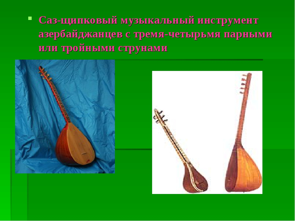 Саз-щипковый музыкальный инструмент азербайджанцев с тремя-четырьмя парными и...