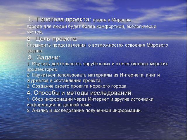 1. Гипотеза проекта: жизнь в Морском городе для людей будет более комфортной...
