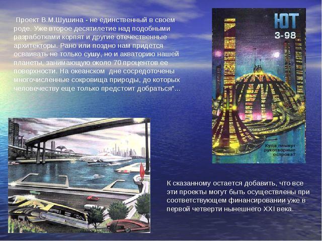 Проект В.М.Шушина - не единственный в своем роде. Уже второе десятилетие над...