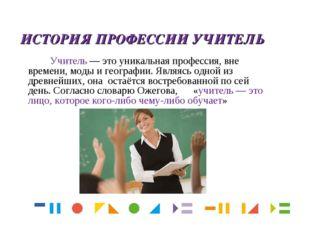 Учитель — это уникальная профессия, вне времени, моды и географии. Являясь