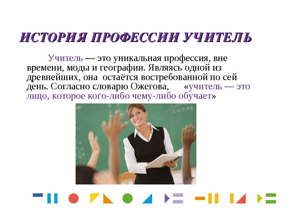Учитель — это уникальная профессия, вне времени, моды и географии. Являясь...