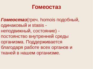 Гомеостаз Гомеостаз(греч.homoisподобный,одинаковыйиstasis-неподвижный,