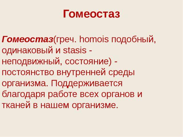 Гомеостаз Гомеостаз(греч.homoisподобный,одинаковыйиstasis-неподвижный,...