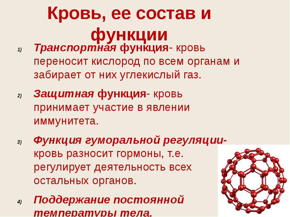 Кровь, ее состав и функции Транспортная функция- кровь переносит кислород по...