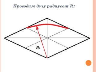 Проводим дугу радиусом R1