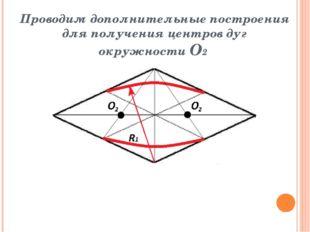Проводим дополнительные построения для получения центров дуг окружности О2