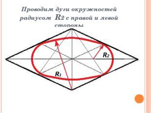 Проводим дуги окружностей радиусом R2 с правой и левой стороны