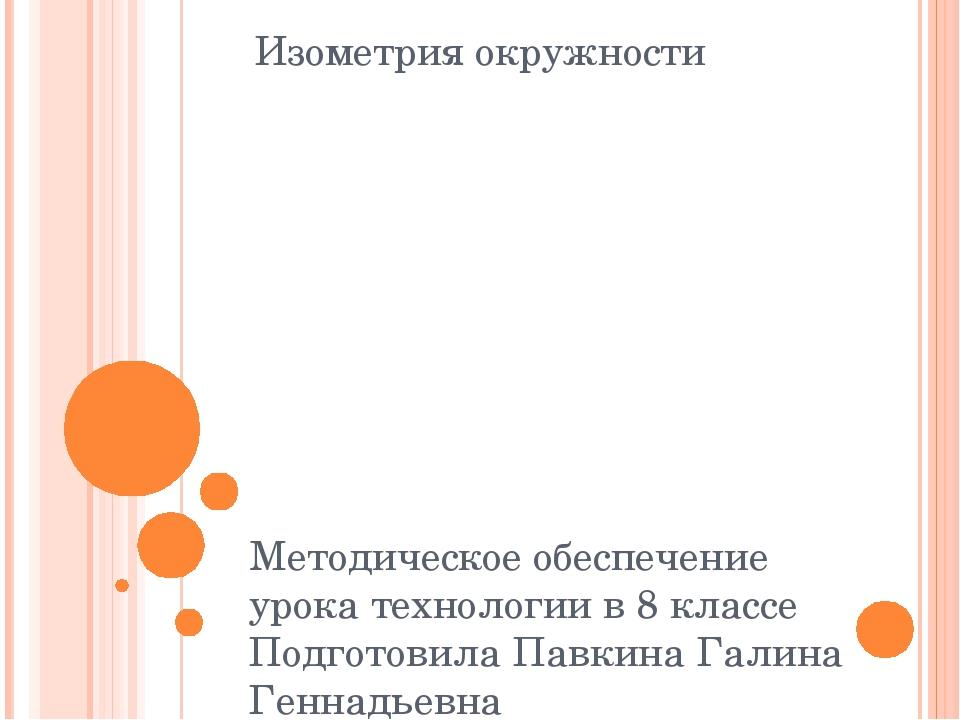 Изометрия окружности Методическое обеспечение урока технологии в 8 классе Под...