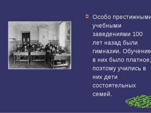 Особо престижными учебными заведениями 100 лет назад были гимназии. Обучение