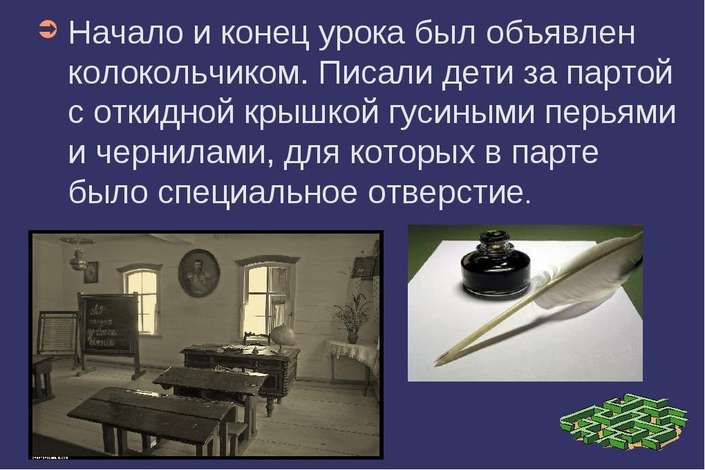 Начало и конец урока был объявлен колокольчиком. Писали дети за партой с отки...