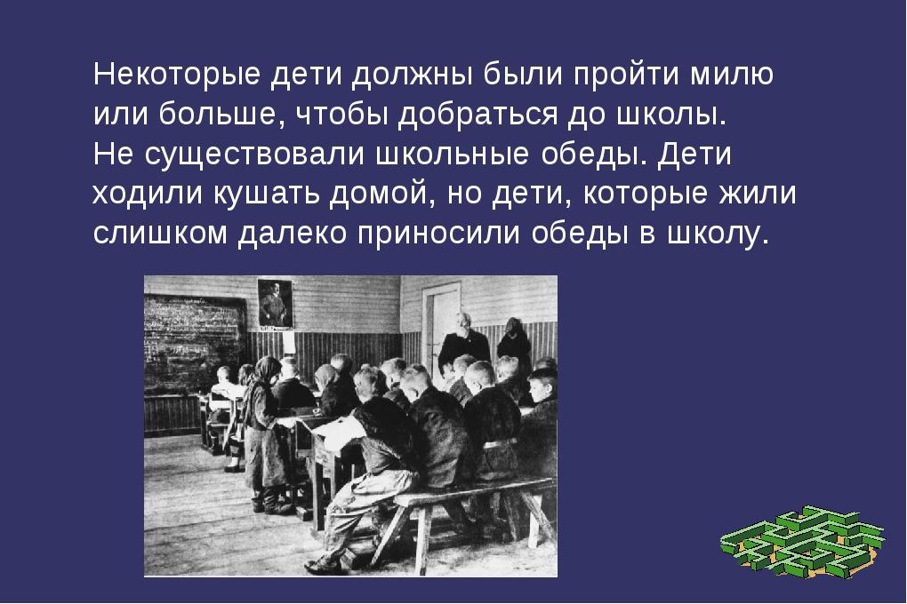 Некоторые дети должны были пройти милю или больше, чтобы добраться до школы....