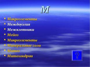 М Макроэлементы Междоузлия Межклетники Мейоз Микроэлементы Минеральные соли М