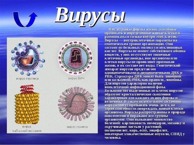 Неклеточные формы жизни, способные проникать в определенные живые клетки и р...