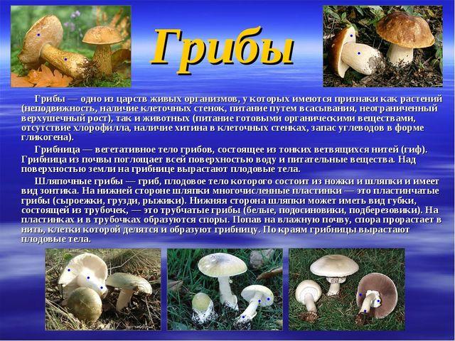 Грибы Грибы — одно из царств живых организмов, у которых имеются признаки как...