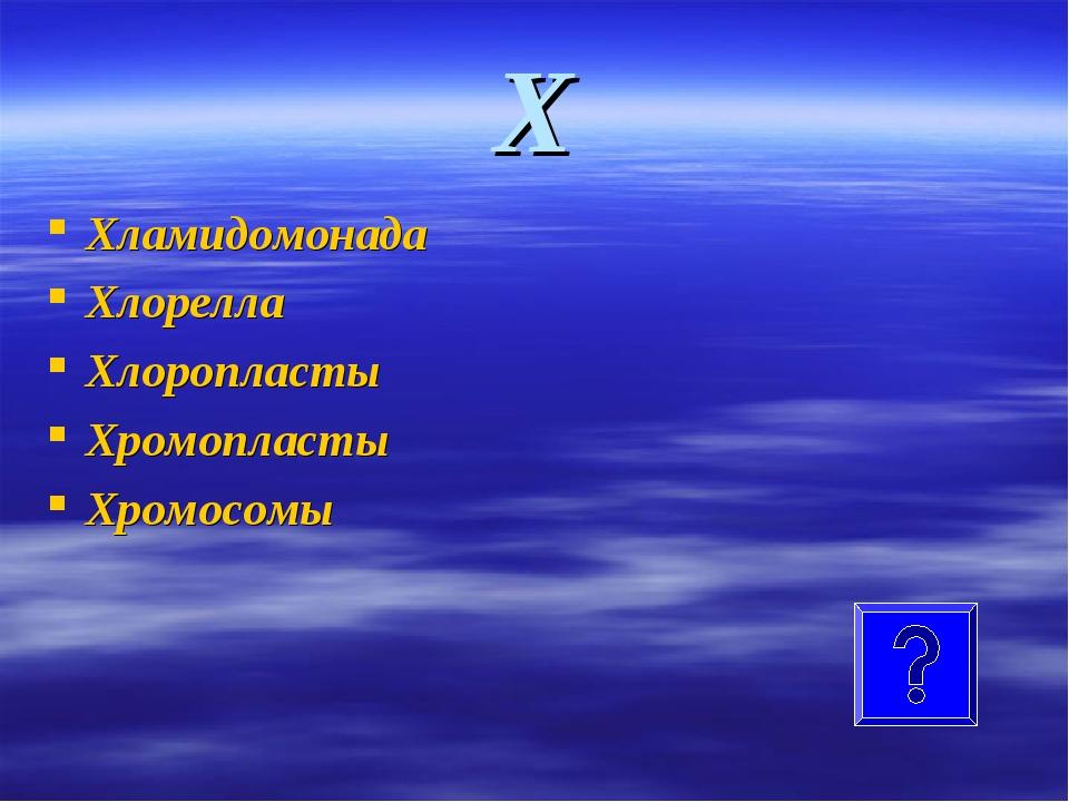 Х Хламидомонада Хлорелла Хлоропласты Хромопласты Хромосомы