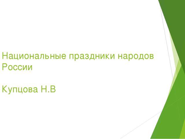 Национальные праздники народов России Купцова Н.В