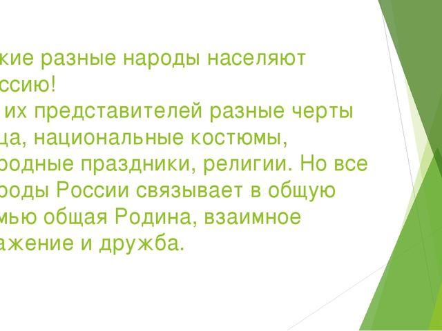 Какие разные народы населяют Россию! У их представителей разные черты лица, н...