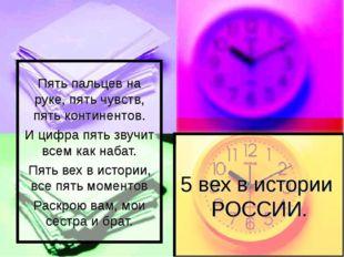 5 вех в истории РОССИИ. Пять пальцев на руке, пять чувств, пять континентов.
