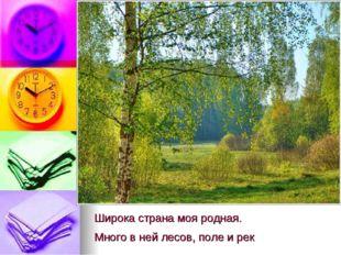 Широка страна моя родная. Много в ней лесов, поле и рек