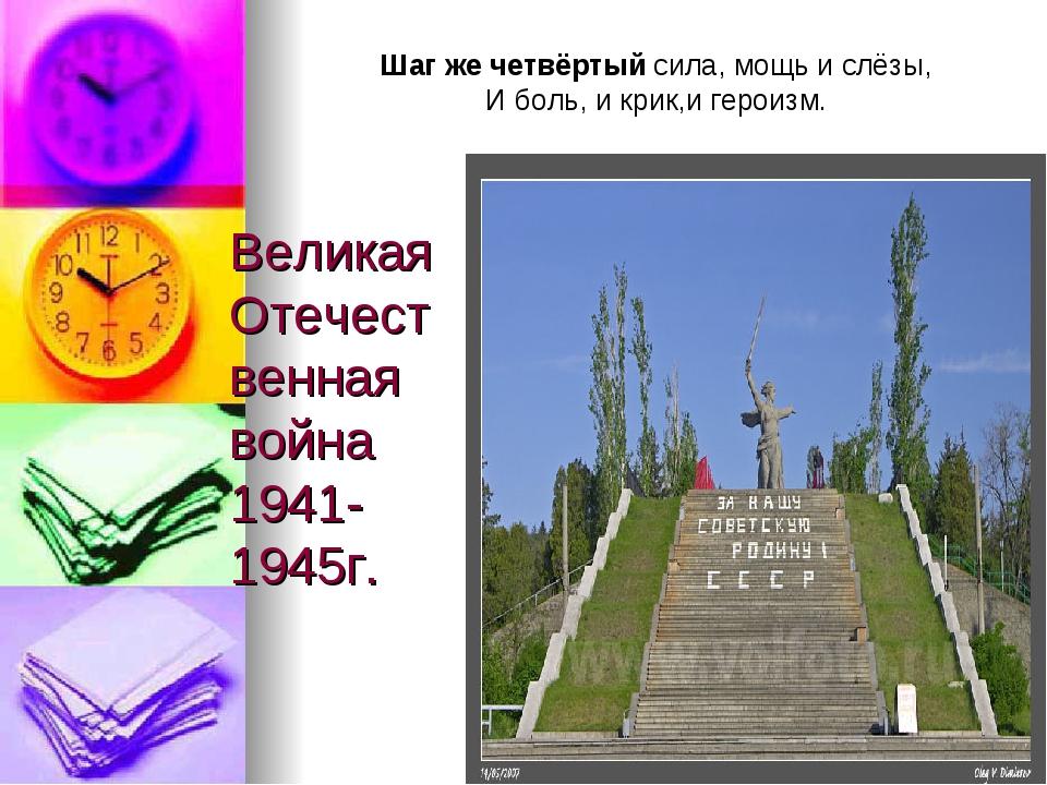 Великая Отечественная война 1941-1945г. Шаг же четвёртый сила, мощь и слёзы,...