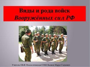Виды и рода войск Вооружённых сил РФ Учитель ОБЖ Малоелгинская СОШ Валиев Мар