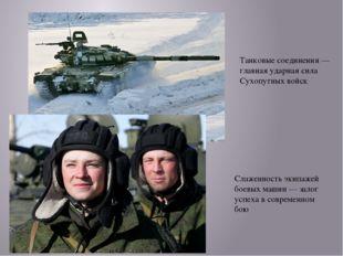 Танковые соединения — главная ударная сила Сухопутных войск Слаженность экипа
