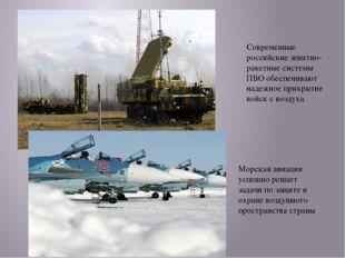 Современные российские зенитно-ракетные системы ПВО обеспечивают надежное при