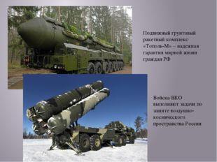 Подвижный грунтовый ракетный комплекс «Тополь-М» – надежная гарантия мирной ж