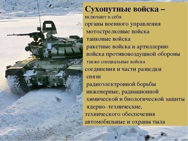 Сухопутные войска – включают в себя органы военного управления мотострелковые...