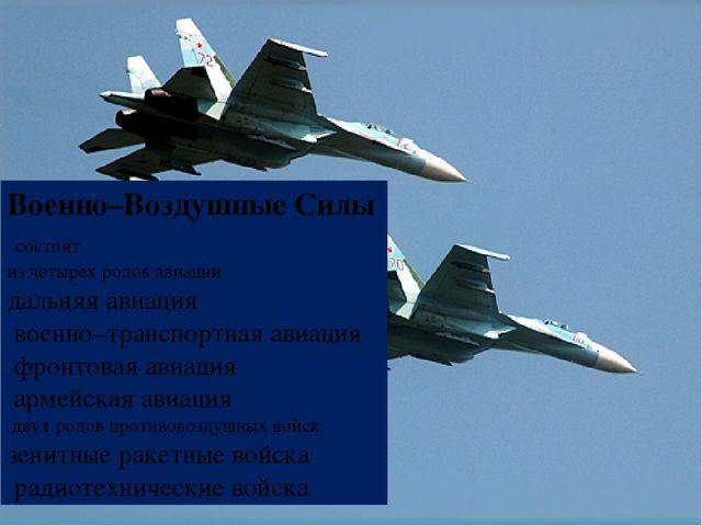 Военно–Воздушные Силы состоят из четырех родов авиации дальняя авиация военно...