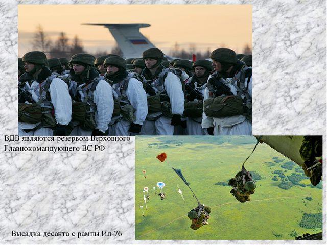 Высадка десанта с рампы Ил-76 ВДВ являются резервом Верховного Главнокомандую...