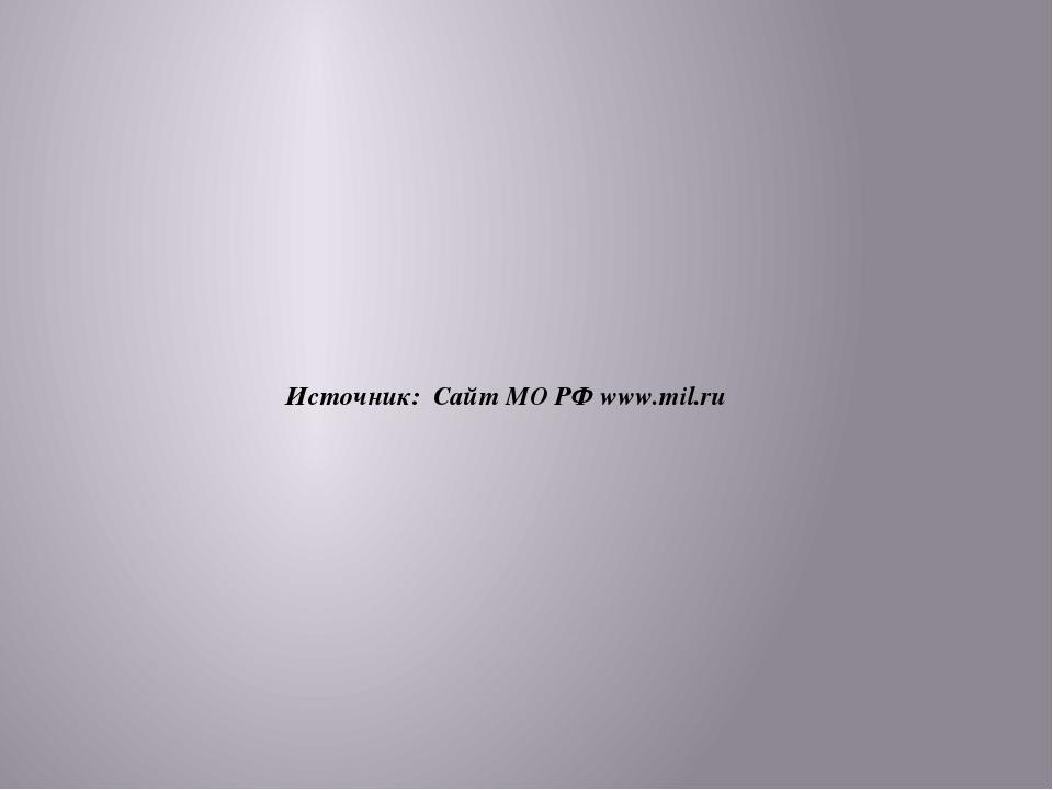 Источник: Сайт МО РФ www.mil.ru