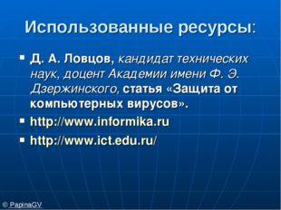 Использованные ресурсы: Д. А. Ловцов, кандидат технических наук, доцент Акаде