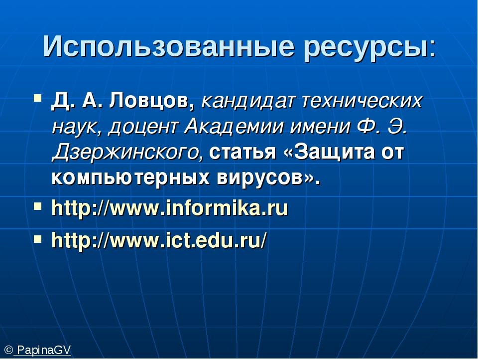 Использованные ресурсы: Д. А. Ловцов, кандидат технических наук, доцент Акаде...
