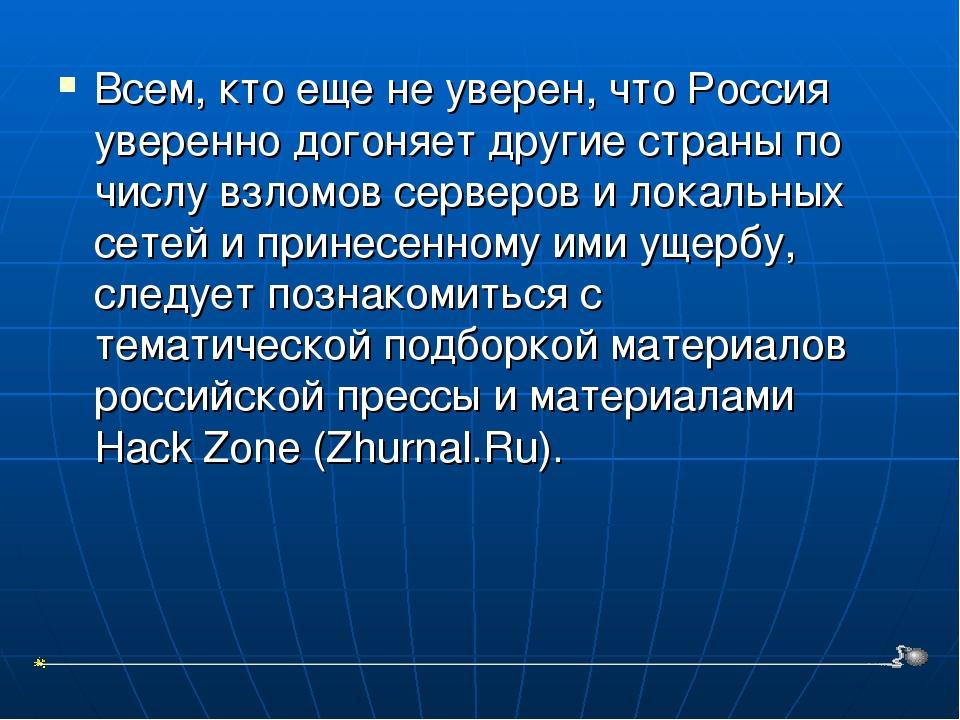 Всем, кто еще не уверен, что Россия уверенно догоняет другие страны по числу...