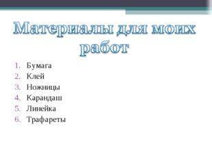 Бумага Клей Ножницы Карандаш Линейка Трафареты