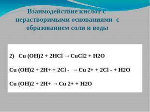 Взаимодействие кислот с нерастворимыми основаниями с образованием соли и воды