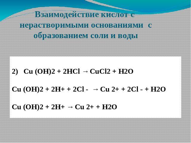 Взаимодействие кислот с нерастворимыми основаниями с образованием соли и воды...