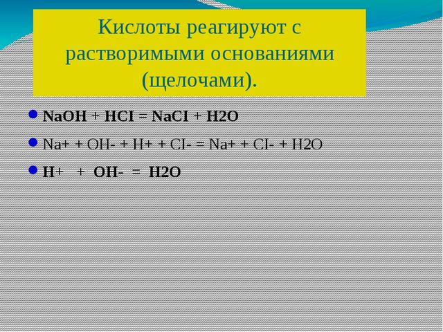 Кислоты реагируют с растворимыми основаниями (щелочами). NaOH + HCI = NaCI +...