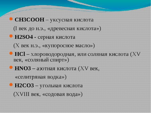 СН3СООН – уксусная кислота (I век до н.э., «древесная кислота») Н2SO4 - серна...