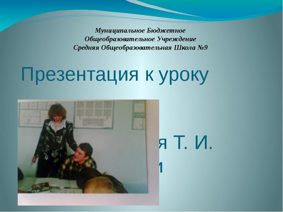 Презентация к уроку Чернобровская Т. И. Учитель химии Муниципальное Бюджетное...