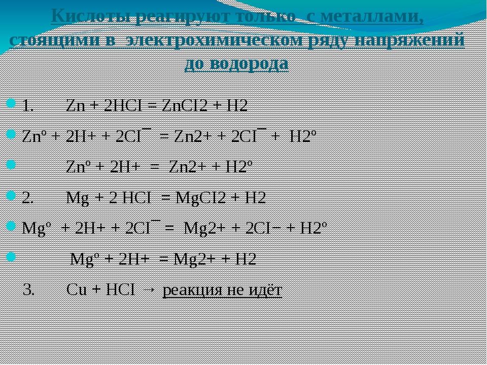 Кислоты реагируют только с металлами, стоящими в электрохимическом ряду напря...