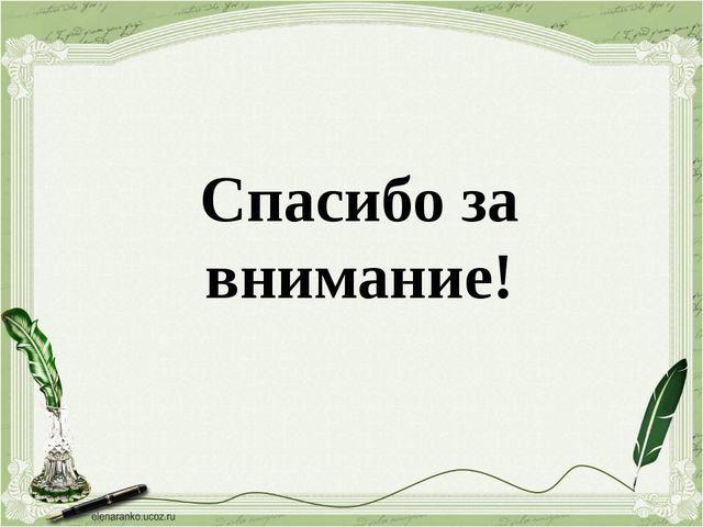 Русский язык в эпоху Интернета Выполнили работу Ученицы 8 «А» класса Щеловано...