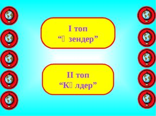 """І топ """"Өзендер"""" ІІ топ """"Көлдер"""""""