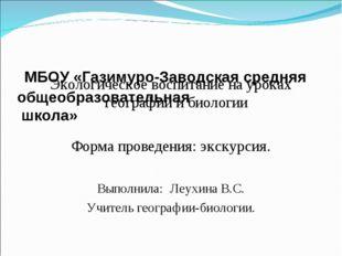 МБОУ «Газимуро-Заводская средняя общеобразовательная школа» Экологическое во